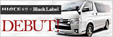 HIACE×Black Label