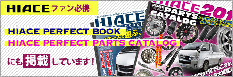 HIACE PERFECT BOOK,HIACE PERFECT PARTS CATALOGにも掲載しています