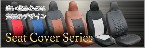 Seat Cover Series
