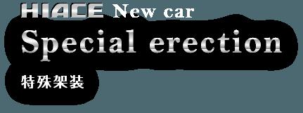 HIACE New car 特殊架装