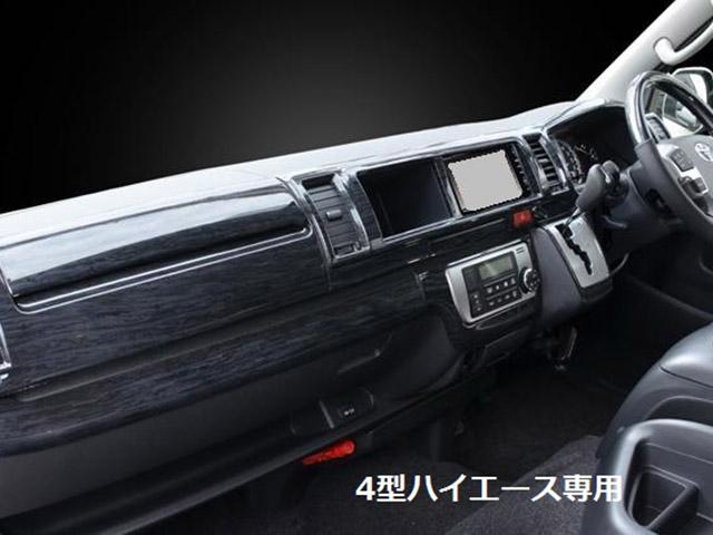 200系ハイエース4型専用 インテリアパネル《ワイド用》